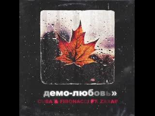 Cuba & fibonacci feat. zaxap демо-любовь