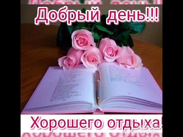 С добрым утром дорогие друзья только позитив и хорошее настроение