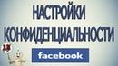 Настройки конфиденциальности в Фейсбуке Facebook