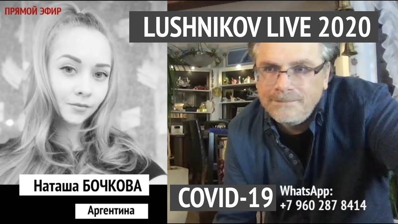 Наташа Бочкова Аргентина в Lushnikov Live COVID 19 1 апр 2020