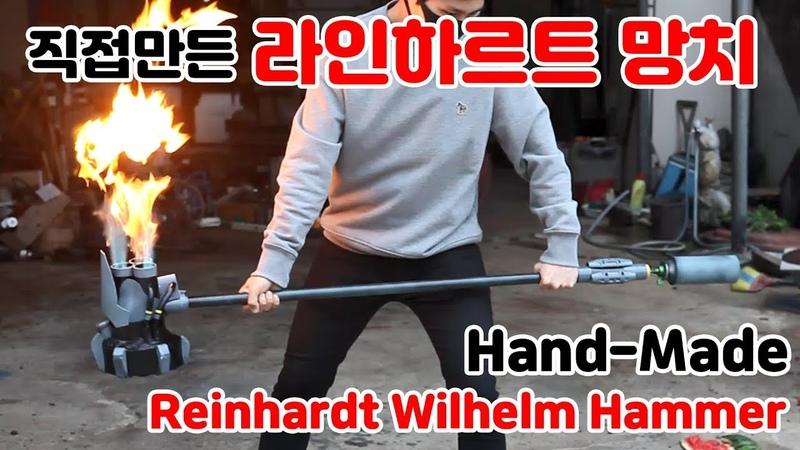 [H-art] 직.접.만든 라인하르트 망치 ! - Hand-Made Reinhardt Wilhelm Hammer in Overwatch