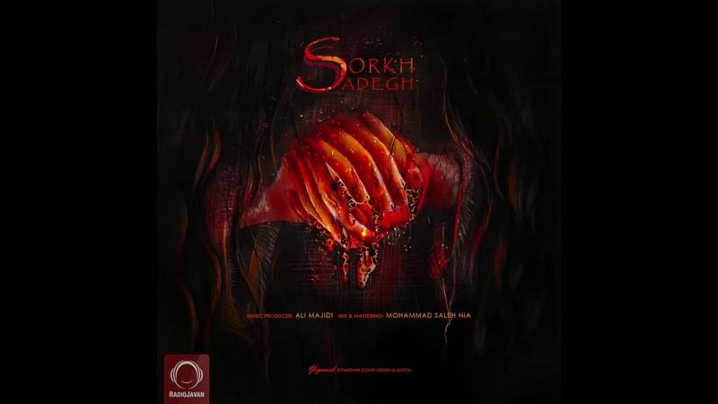 Sadegh Sorkh OFFICIAL AUDIO
