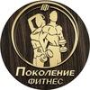 ПОКОЛЕНИЕ-ФИТНЕС (Форум-фитнес) МГН