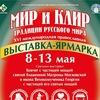 """Выставка-ярмарка """"Мир и Клир"""" в Ярославле!"""