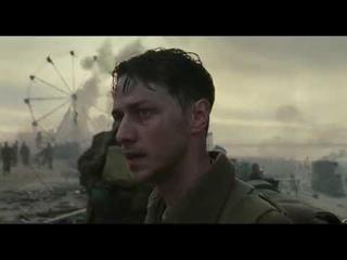 Дюнкерк   Искупление (2007) — Atonement