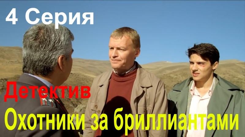 Охотники за бриллиантами 04 серия 2011