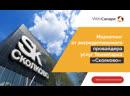 WebCanape — аккредитованный провайдер маркетинговых услуг Сколково, работа с микрогрантами