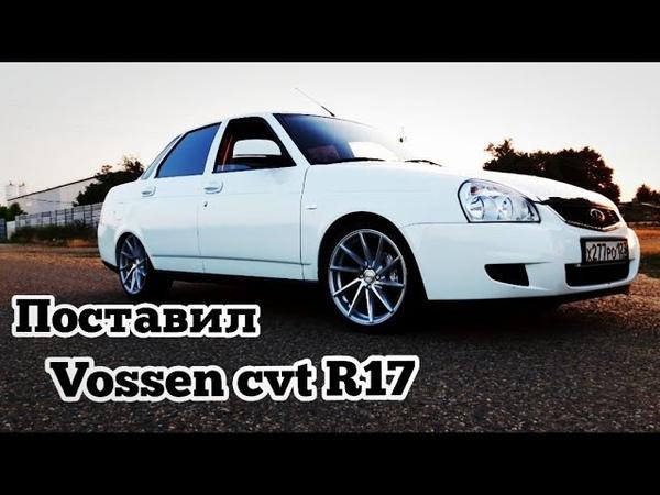 Поставил Vossen R17 продал торусы