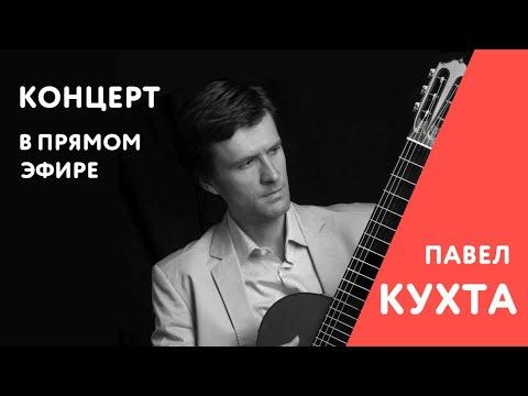 Павел Кухта - Концерт в прямом эфире