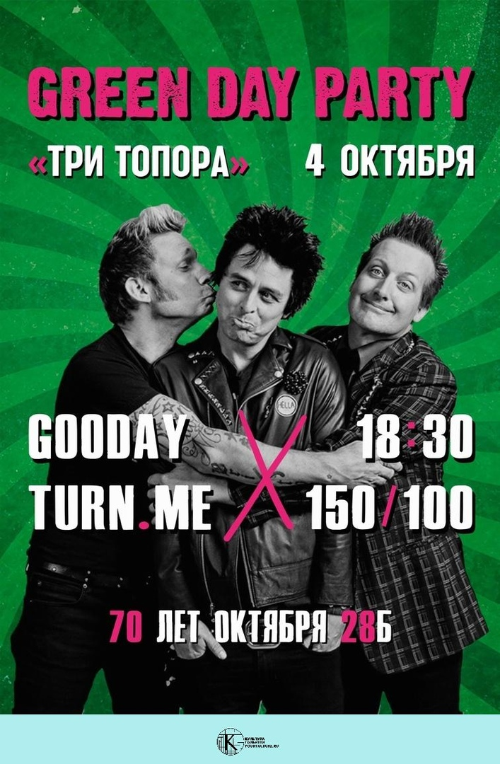 GREEN DAY PARTY