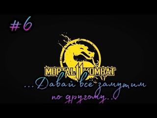 Mortal Kombat 11. Aftermath - #6 Что то какая то фигня получилась...Давай все замутим по другому PS4