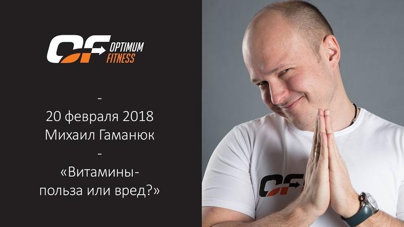 Михаил Гаманюк. Вебинар Витамины - польза или вред?