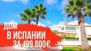 Инвестиции в недвижимость Испании. Купить дом в Испании. Дом в Испании. Вилла в Испании.