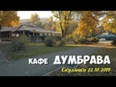 Кишинев, Скулянка 20 окт 2019, бабье лето, проспект Куйбышева, фабрика ЗОРИЛЕ и парк Алунел