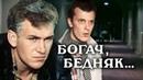 Богач бедняк 4 серия 1982 Драма Фильмы Золотая коллекция