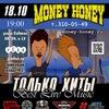 18/10 Cover Fest BEST LIVE MUSIC в MoneyHoney!