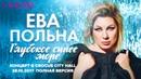 Ева Польна Глубокое синее море Концерт в Crocus City Hall 28 10 2017 Полная версия