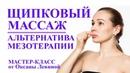 Щипковый массаж лица как альтернатива мезотерапии Омоложение без инъекций