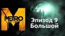 Метро 2033 Луч надежды Metro Last Light Эпизод 9 Большой Игрофильм