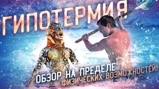 ТРЕШ ОБЗОР фильма ГИПОТЕРМИЯ [зимняя рыбалка и МОНСТР]