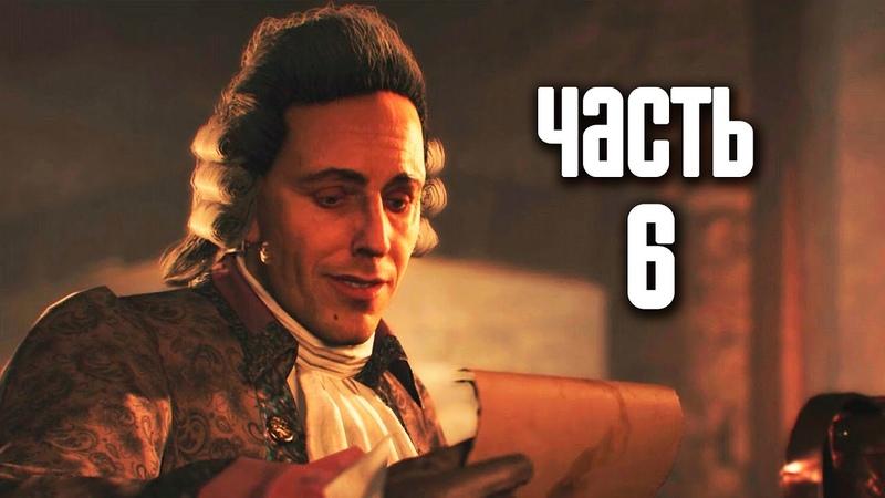 Прохождение Assassins Creed Unity Dead Kings (Павшие Короли) — Часть 6 Терновый венец [ФИНАЛ]