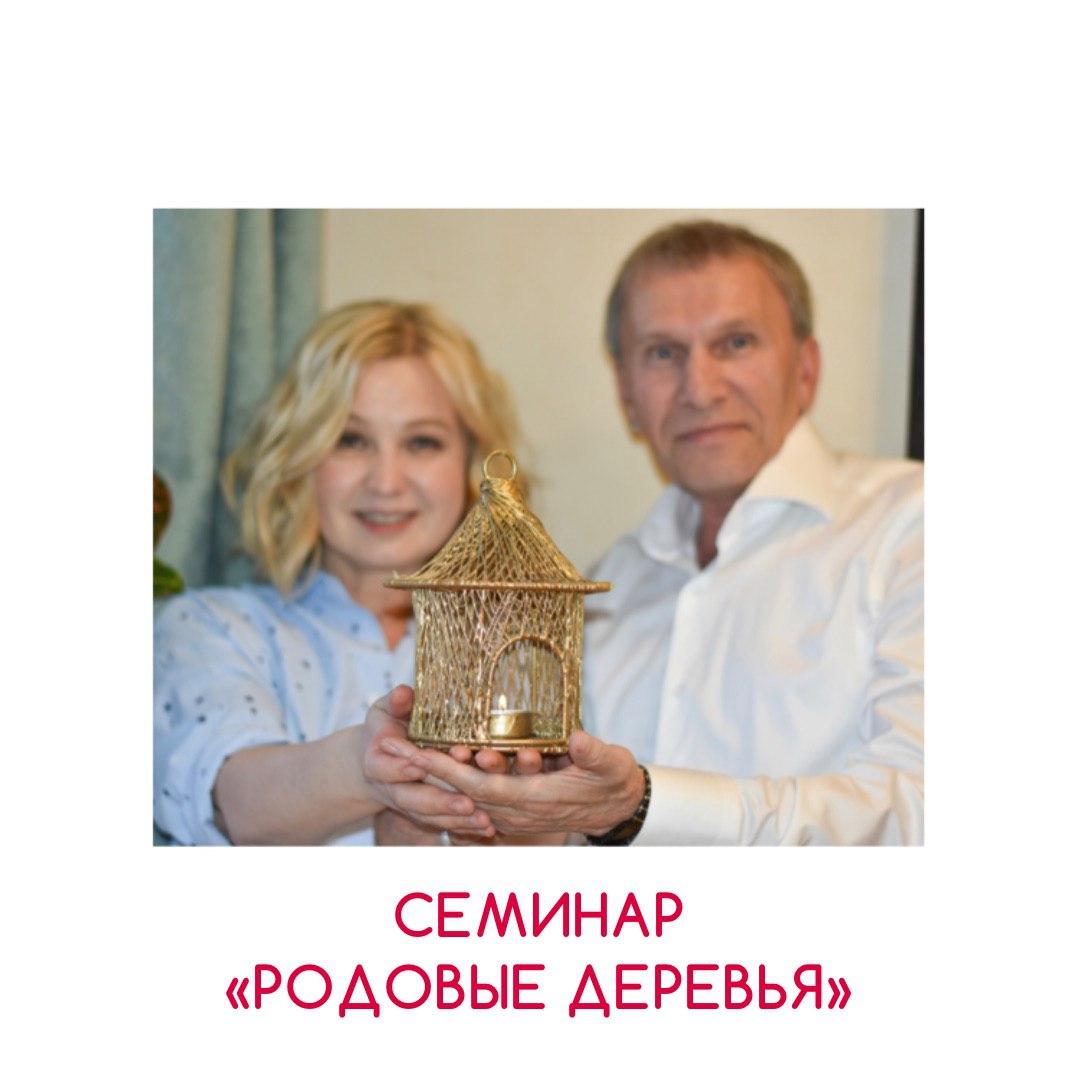 Афиша Екатеринбург Семинар «Родовые Деревья»
