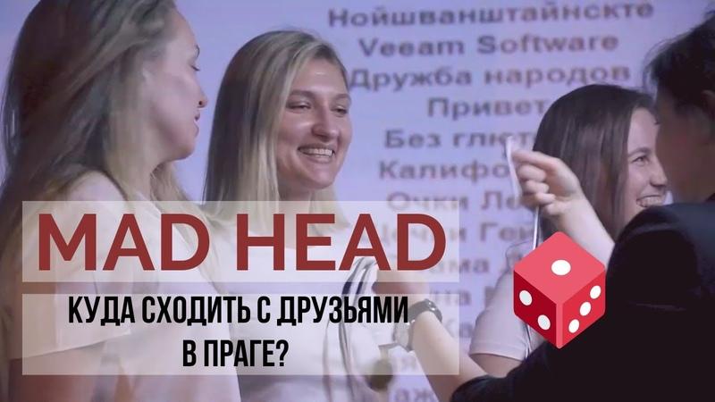 MadHead в Праге | Куда сходить с друзьями в Праге