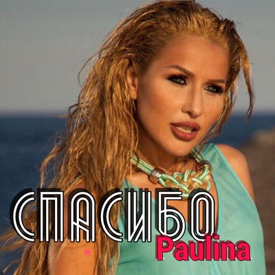 Паулина Дмитренко