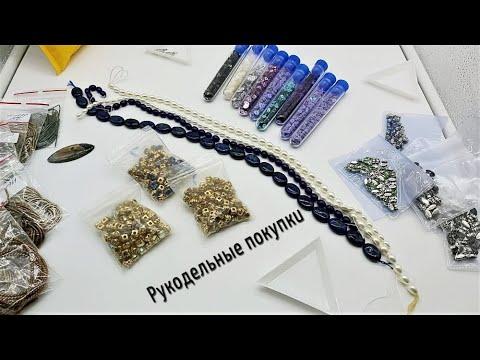 Покупки кристалы шатоны швензы пайетки с АлиЭкспресс смотреть онлайн без регистрации