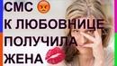СМС к любовнице получила жена истории из жизни