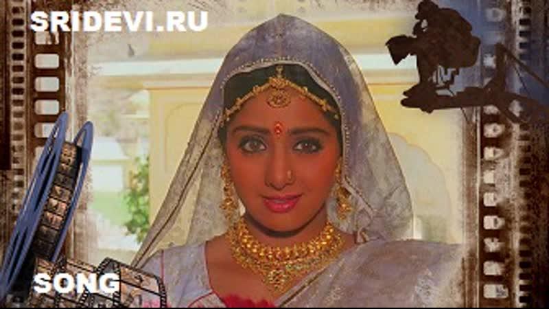 Песня Mohe Chhedo Na из фильма Мгновения любви/Lamhe (hindi, 1991)