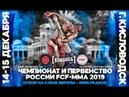 Preliminary fights-1_The Russian Сhampionship FCF-MMA 2019
