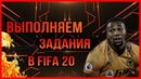 FIFA 20 ВЫПОЛНЯЕМ BELLARABI FIFA 20