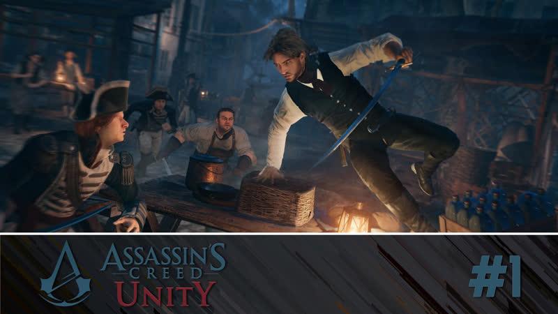 Assassins Creed Unity: Крадем яблоки, 1