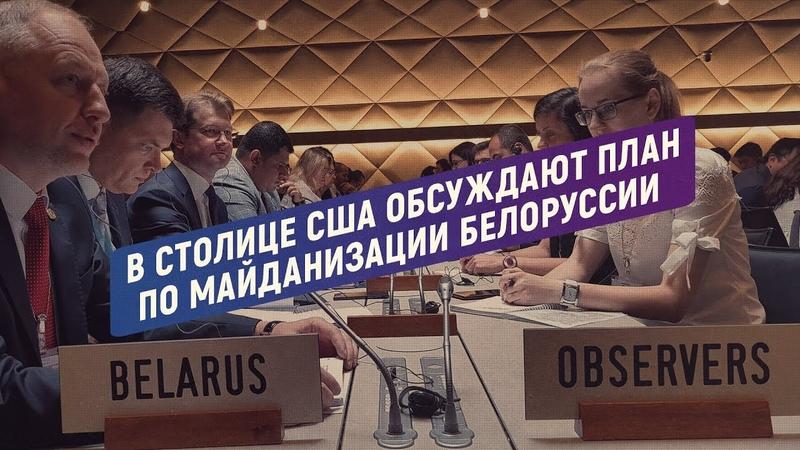В столице США обсуждают план по майданизации Белоруссии Teleskop