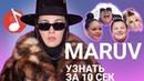 Узнать за 10 секунд MARUV угадывает треки Alyona Alyona Лободы Monatik и еще 17 хитов