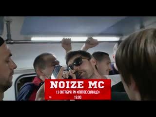 NOIZE MC в Ульяновске!