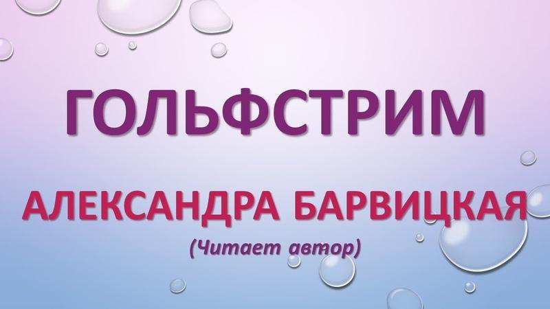 ГОЛЬФСТРИМ Александра Барвицкая