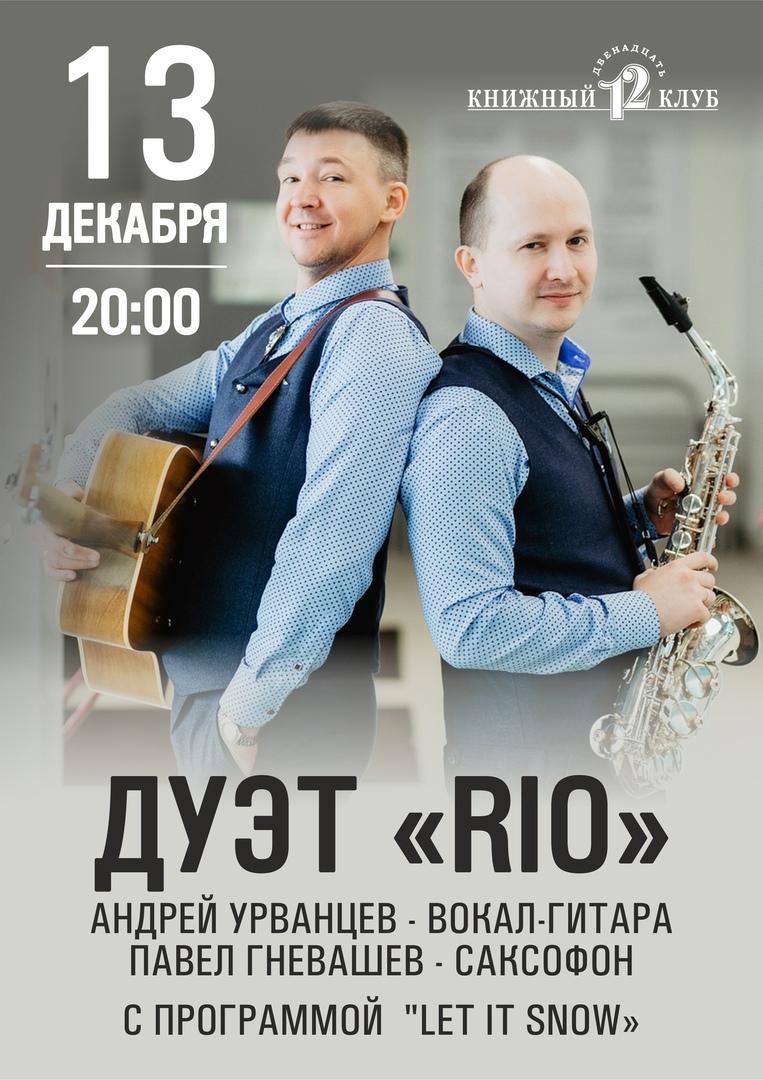 """13.12 Дуэт """"RIO"""" в клубе """"12""""!"""