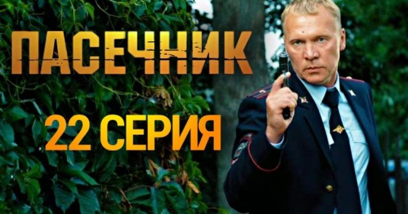 Детективный сериал Пасечник 22 я серия