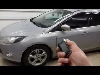 Ford Focus 3 установил Starline