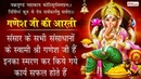 Ganesh Mantra - Om Gan Ganpataye Namo Namah Shree Siddhi Vinayak Namo Namah - Ganpati Bappa