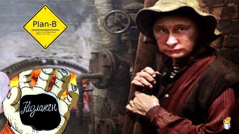 В Кремле брызжут ядом. Переход к плану Б