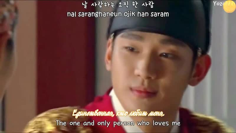 [ZOLOTO] Kim Soo Hyun - Only You One Person (The Moon That Embraces The Sun OST) (рус. саб)