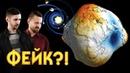 Вирусные фейки о космосе Геоид - Реальная форма Земли, Марс размером с Луну и другие