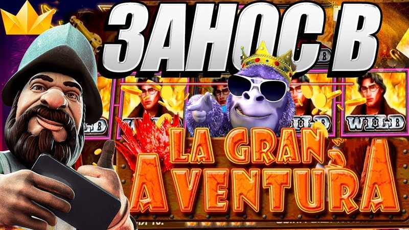 Эпический занос в казино! l La Gran Aventura от Amatic в Frank l Nazar Casino