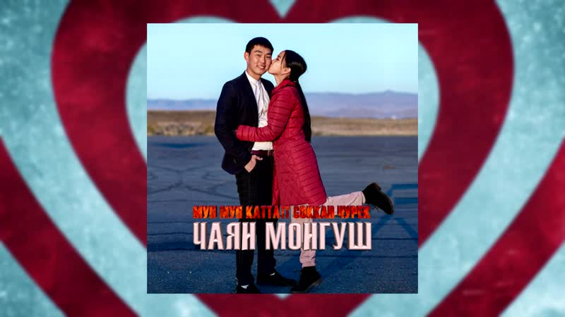 Чаян Монгуш - Мун-мун каттап соккан чурек
