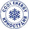 Криостудия Cool Energy