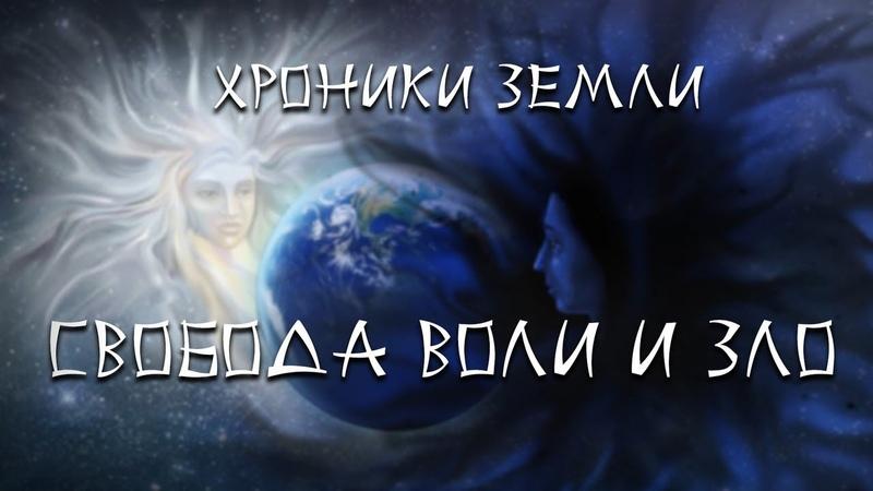 Хроники Земли Свобода воли и зло Серия 13 Сергей Козловский