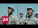 Второе рождение Поднебесной. Китай глазами советских операторов. Документальный фильм. Часть чертв…